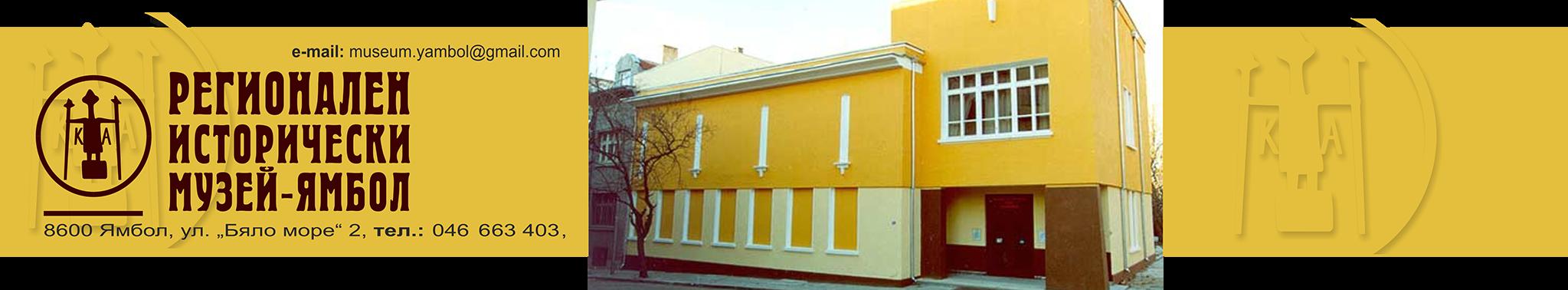 Регионален Исторически Музей Ямбол